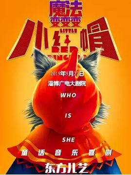 音乐喜剧《小红帽・魔法变变变》淄博站