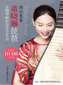 """庆祝新中国成立70周年 ―""""指尖芭蕾""""董晓琳琵琶及钢琴和打击乐音乐会 - 南京站"""