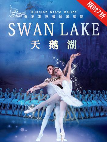 早鸟票7折|俄罗斯芭蕾国家剧院芭蕾舞《天鹅湖》郑州站