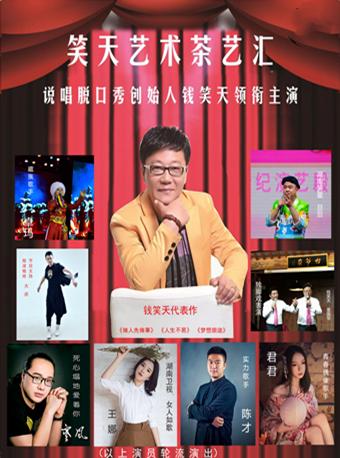 《笑工场》钱笑添说唱脱口秀领衔主演上海站