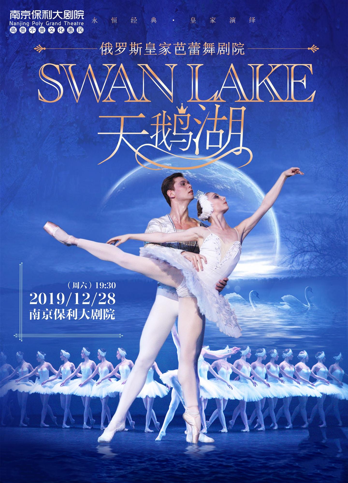 俄罗斯皇家芭蕾舞剧《天鹅湖》南京站