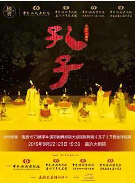 【嘉兴】中国歌舞剧院大型民族舞剧《孔子》