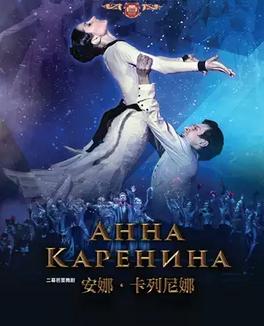 【无锡】2019太湖文化艺术季芭蕾舞剧《安娜卡列尼娜》