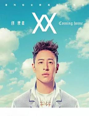 2019潘玮柏演唱会北京站
