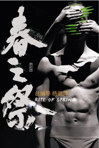 杨丽萍作品――舞蹈剧场《春之祭》武汉站