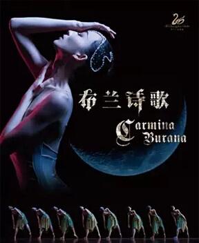 芭蕾舞剧《布兰诗歌》上海站