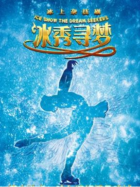 冰上杂技剧《冰秀寻梦》哈尔滨站