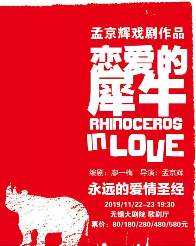 【无锡】孟京辉导演戏剧作品――《恋爱的犀牛》