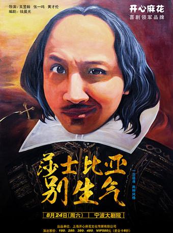 开心麻花舞台剧《莎士比亚别生气》宁波站