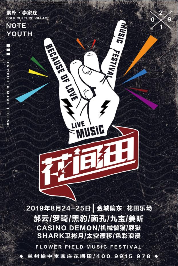 兰州花间田音乐节
