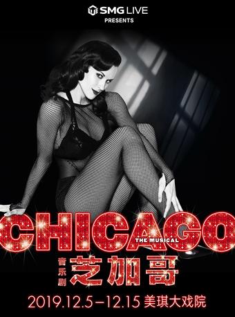 音乐剧《芝加哥》上海站