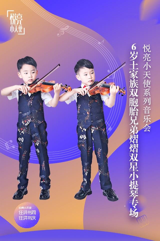 6岁土家族双胞胎兄弟小提琴专场杭州站