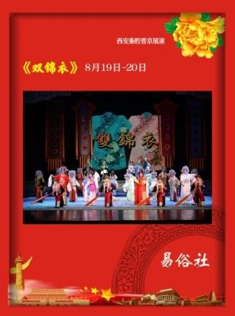易俗社秦腔《双锦衣上本》-北京站