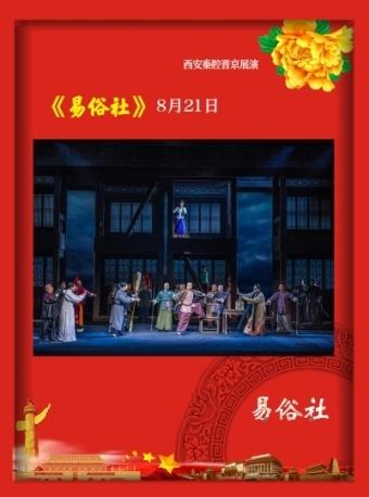 秦腔《易俗社》-北京站