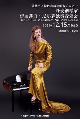 伊丽莎白尼尔森独奏音乐会上海站