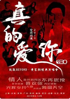 致敬beyond黄家驹西安演唱会