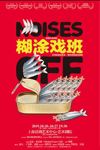 环球舞台 托尼奖最佳剧本・奥利弗奖最佳喜剧《糊涂戏班》Noises Off-上海站