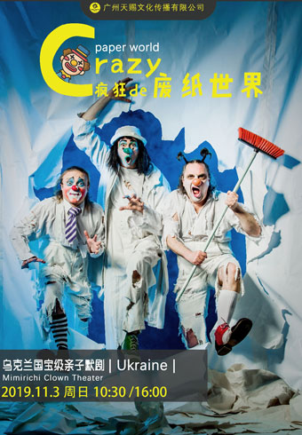 幽默剧《Paper World疯狂纸世界》广州站