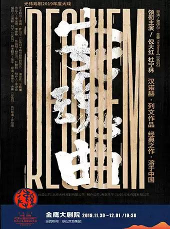话剧《安魂曲》中文版凉山站