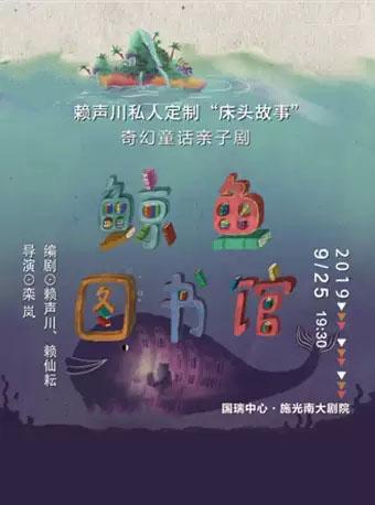童话剧《鲸鱼图书馆》重庆站