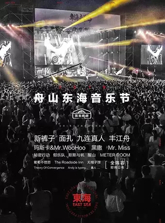 2019舟山东海音乐节