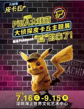 电影《大侦探皮卡丘》主题展深圳站