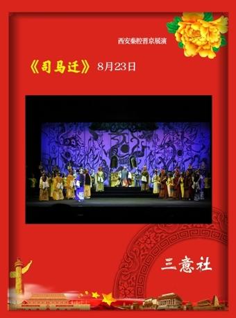 秦腔《司马迁》-北京站