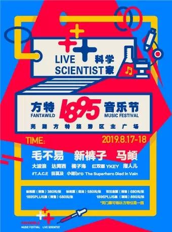 【芜湖】方特1895音乐节