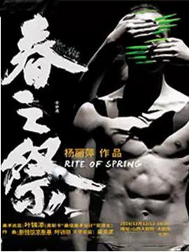 杨丽萍舞剧《春之祭》太原站