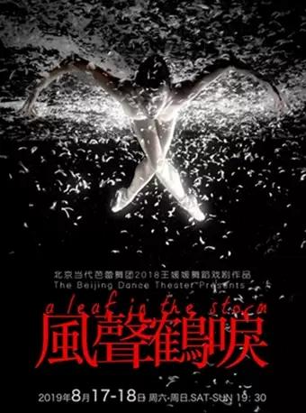 北京当代芭蕾舞团《风声鹤唳》厦门站
