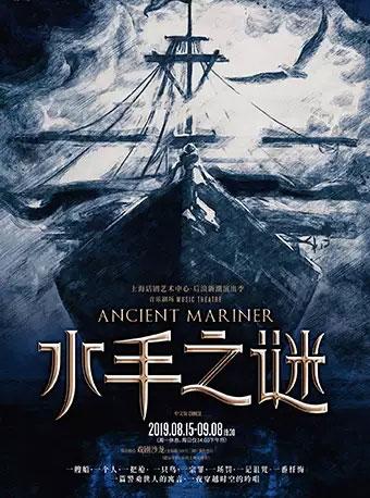 音乐剧《水手之谜》上海站