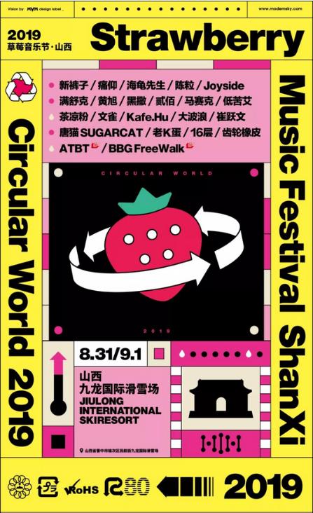 山西草莓音乐节