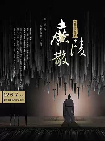 话剧《广陵散》-重庆站