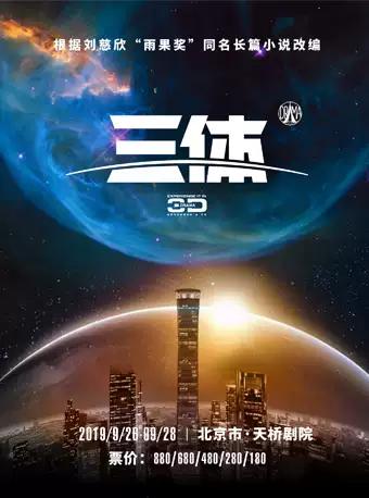 3D科幻舞台剧《三体I地球往事》-北京站