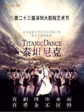 爱尔兰踢踏舞剧《泰坦尼克》深圳站