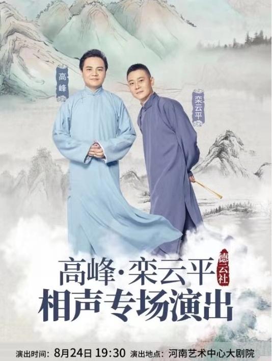2019德云社高峰栾云平相声专场系列演出-郑州站