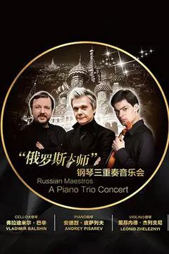 """《""""俄罗斯大师""""钢琴三重奏音乐会》郑州站"""