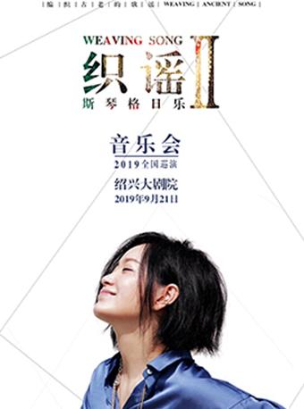 斯琴格日乐绍兴演唱会