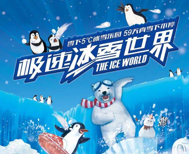 嘉兴极速冰雪世界