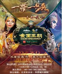 【北京】大演时代・北京欢乐谷史诗级大型演出《金面王朝》