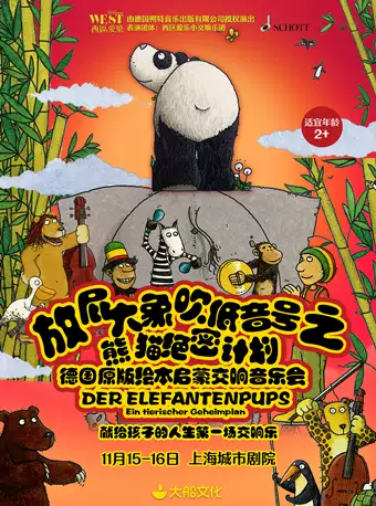 放屁大象吹低音号之熊猫绝密计划上海音乐会