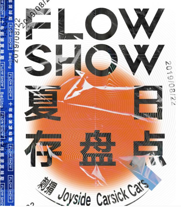 FLOWSHOW夏日存盘点-北京站