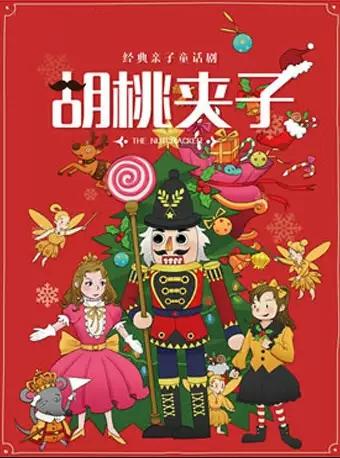 【柳州】经典亲子童话剧《胡桃夹子》
