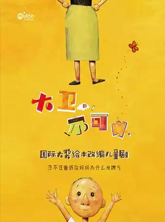 【大连】沐澜文化•互动亲子剧《大卫,不可以》