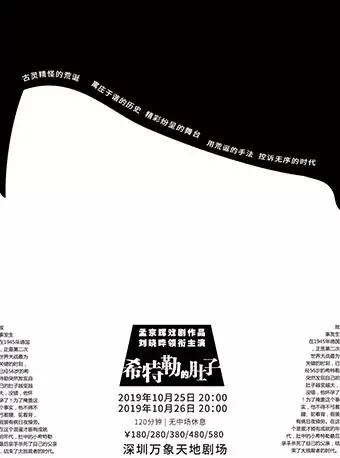 【深圳】孟京辉经典荒诞戏剧《希特勒的肚子》