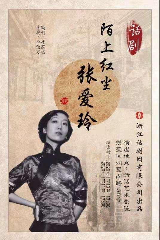 话剧《陌上红尘张爱玲》―杭州站