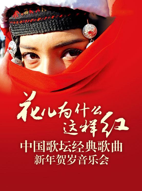 【郑州】花儿为什么这样红――中国歌坛经典歌曲新年贺岁音乐会