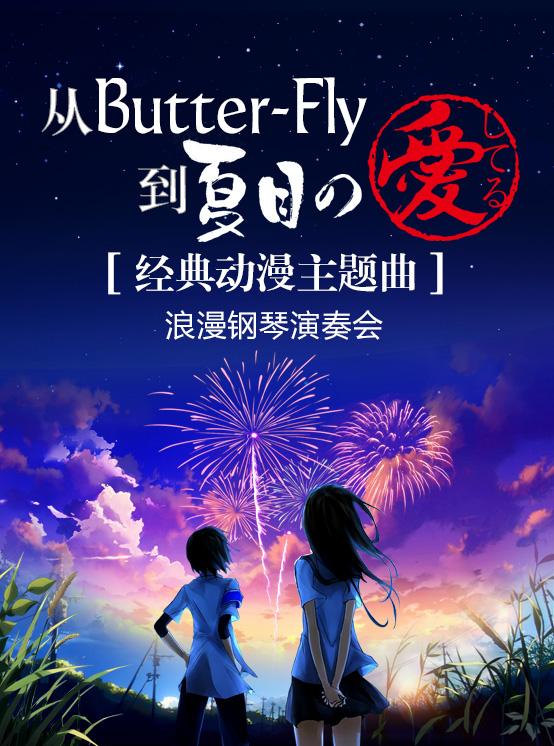 从Butter-Fly到夏目经典动漫主题曲浪漫钢琴演奏会成都站