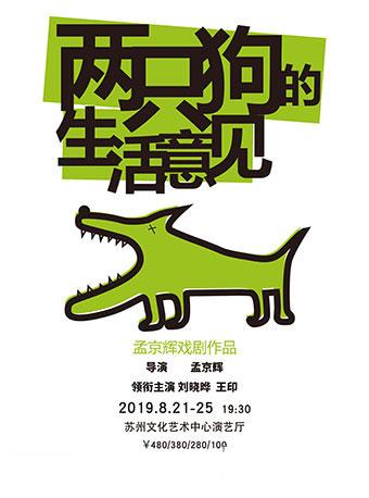 刘晓晔 王印主演《两只狗的生活意见》苏州站