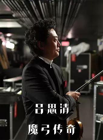 【昆明】魔弓传奇--吕思清小提琴独奏音乐会